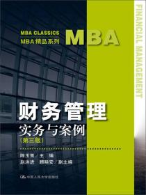 MBA精品系列:财务管理实务与案例(第三版)