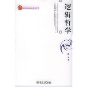 逻辑哲学 陈波 北京大学出版社 9787301066157