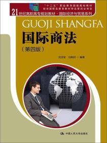 國際商法(第四版)