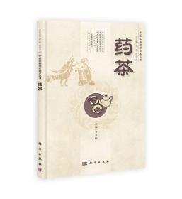 中医优势治疗技术丛书:药茶