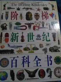 阶梯新世纪百科全书(16开彩图精装)