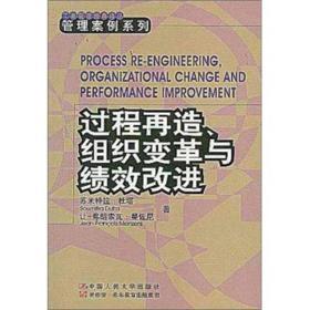 过程再造、组织变革与绩效改进 杜塔,曼佐尼,焦叔斌 中国人民