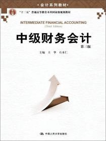 中级财务会计(第三版)
