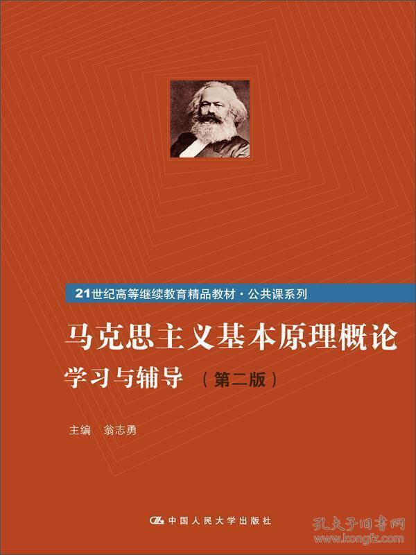 《马克思主义基本原理概论》学习与辅导(第二版)(21世纪高等继续教育精品教材·公共课系列)