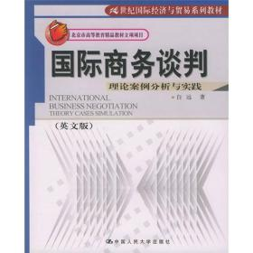 国际商务谈判理论案例分析与实践中文版白远中国人民大学出版