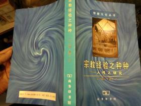 【中文版2002年第二版第一次印刷】宗教经验之种种――人性之研究 (美国)威廉詹姆斯  唐钺  译  商务印书馆出版书号9787100033091