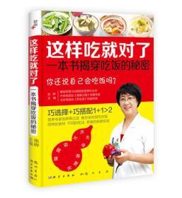 这样吃就对了:一本书揭穿吃饭的秘密