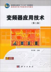 变频器应用技术 专著 李方园主编 bian pin qi ying yong ji shu