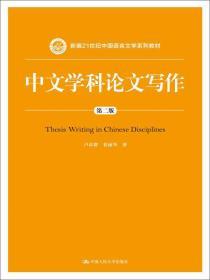 中文学科论文写作  (第二版)(本科教材)9787300208787(277-1-1)