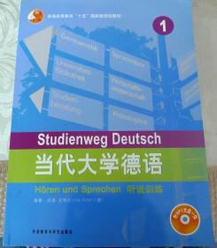 当代大学德语:听说训练  练习手册 学生用书  3本 附光盘