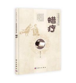 中医优势治疗技术丛书:蜡疗