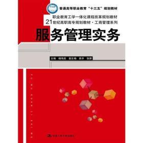 服务管理实务(21世纪高职高专规划教材·工商管理系列)