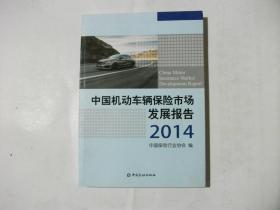 中国机动车辆保险市场发展报告2014       1825