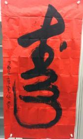 庞宪伯 行书 一字画寿 六尺横幅 P101-103