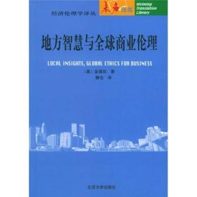 地方智慧与全球商业伦理