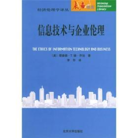 经济伦理学译丛未名译库-信息技术与企业伦理