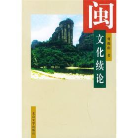 闽文化续论何绵山著北京大学出版社9787301069578