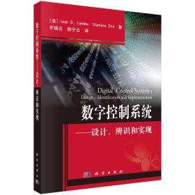 数字控制系统:设计、辨识和实现