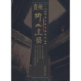 图像人类学视野中的贵州乡土建筑
