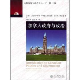 比较政府与政治译丛-加拿大政府与政治