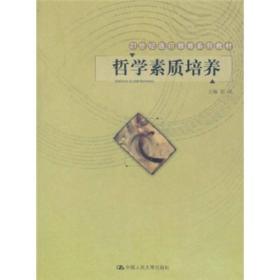 21世纪通识教育系列教材:哲学素质培养