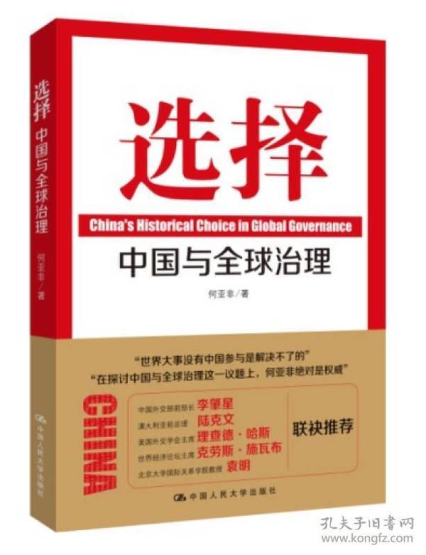 选择=CHINAS HISTORICAL CHOICE IN GLOBAL GOVERNANCE