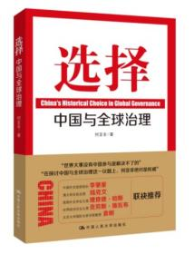 选择:中国与全球治理