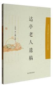 中国近现代稀见史料丛刊(第四辑):达亭老人遗稿