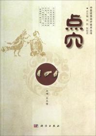 中医优势治疗技术丛书:点穴