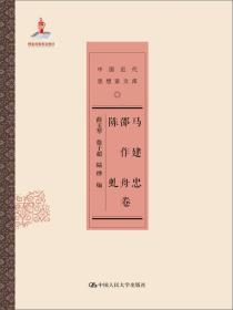 中国近代思想家文库:马建忠·邵作舟·陈虬卷中国人大薛玉琴、 徐子超9787300209227