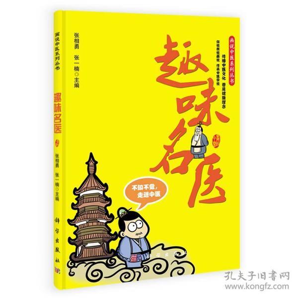 画说中医系列丛书:趣味名医