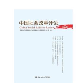 中国社会改革评论(第2辑)
