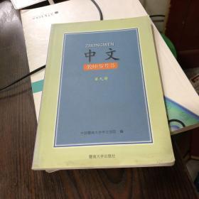 中文教师参考书  第九册