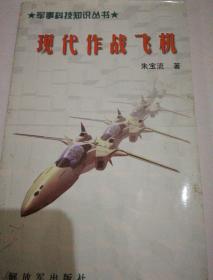 《现代作战飞机》军事科技知识丛书