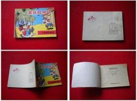 《果菲赶鸟记》,中国文联1986.12一版一印,4767号,卡通连环画