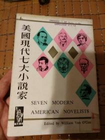 美国现代七大小说家 馆藏