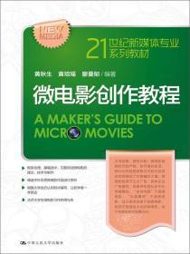微电影创作教程/21世纪新媒体专业系列教材9787300209463