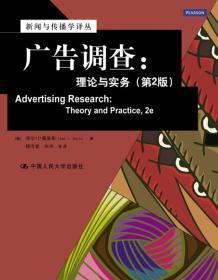 广告调查:理论与实务