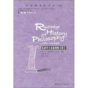 从亚里士多德到奥古斯丁:劳特利奇哲学史(十卷本·第二卷)