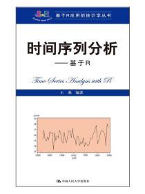 时间序列分析:基于R/基于R应用的统计学丛书