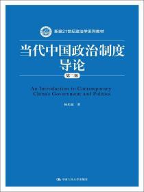 當代中國政治制度導論(第二版)