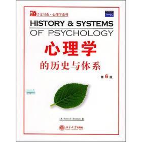 培文书系心理学系列-心理学的历史与体系(第6版)(英文影印版)