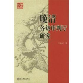 法史论丛-晚清各级审判厅研究