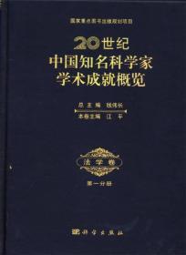 20世纪中国知名科学家学术成就概览:法学卷(第一分册)