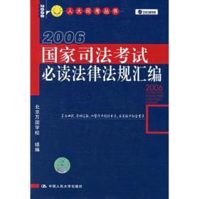 国家司法考试必读法律法规汇编