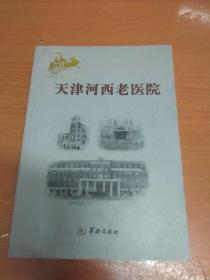 河西文史资料选集 十三辑 天津河西老医院