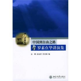 中國到自由之路:羅素在華講演集