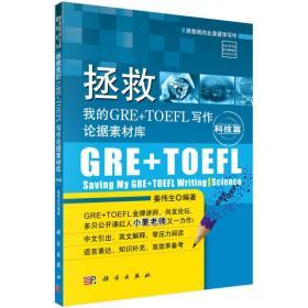 拯救我的GRE+TOEFL写作论据素材库