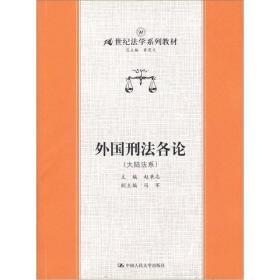 21世纪法学系列教材·外国刑法各论:大陆法系