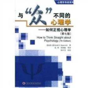 """与""""众""""不同的心理学:如何正视心理学(第七版)"""